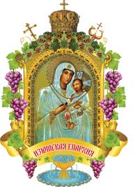 Логотип сайта Изюмской епархии